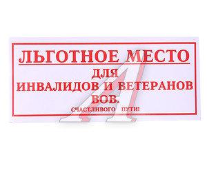 """Наклейка виниловая """"Льготное место"""" РПК Льготное место"""