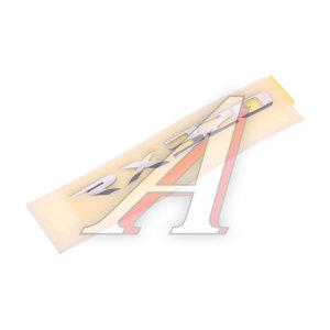 """Эмблема """"RX320"""" SSANGYONG Rexton (06-) (E32) двери передней OE 7992608B00"""