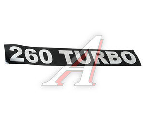 "Орнамент ""260 TURBO"" КАМАЗ на облицовочную панель 65115-8212403-30, 65115-8212103-30"