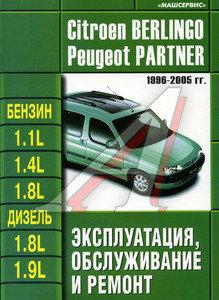 Книга CITROEN BERLINGO/PEUGEOT PARTNER (96-05) б/д, Р.ТО.Э. ЗА РУЛЕМ (54469), Монолит
