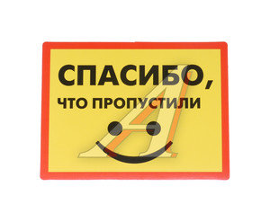 """Наклейка виниловая """"Спасибо, что пропустили"""" 14.5х10.5см фон желтый ЖИРАФФ СП-01, СП-1"""