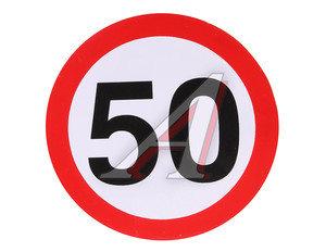 """Наклейка-знак виниловая """"Ограничение скорости 50км/ч"""" круг, малая В06107"""