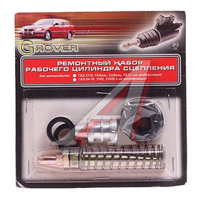 Ремкомплект ГАЗ-2410,3302 РЦС полный в блистере 2410-1602510*РК