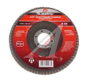 Круг зачистной лепестковый торцевой 125х22мм Р60 MATRIX 74043,