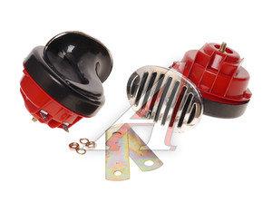 Сигнал звуковой PRO SPORT 12V ( 2 тона ракушки) комплект 2шт. RS-07905