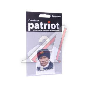 Ароматизатор подвесной текстиль (капуччино) минифутболка Путин PATRIOT PAT-P009,
