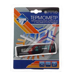 Термометр в автомобиль с часами и подсветкой NOVA BRIGHT 12655, BT7,