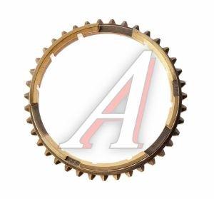 Кольцо УАЗ синхронизатора блокирующее 4-х синхронной КПП ОАО АДС 469-1701164, 42020.046900-1701164-00