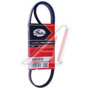 Ремень приводной поликлиновой 5PK1030 GATES 5PK1030