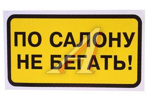 """Наклейка виниловая """"По салону не бегать!"""" Б10,"""