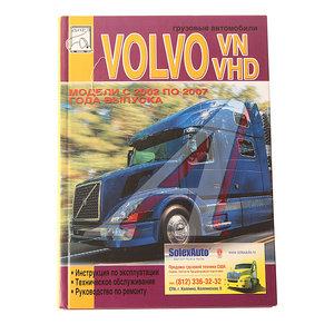 Книга VOLVO VN,VHD капотная (02-07) эксплуатация, обслуживание, ремонт Диез, груз. Иномарки