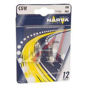 Лампа 12V C5W SV8.5-8 двухцокольная блистер 2шт. NARVA 17125B2, N-17125-2бл