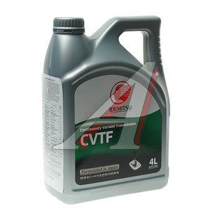 Масло трансмиссионное CVTF 4л IDEMITSU IDEMITSU CVTF, 30455013/30041108-746