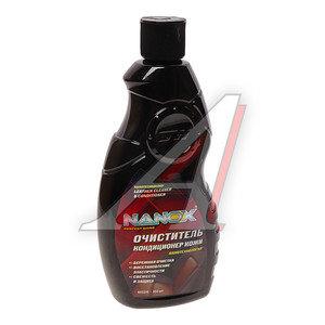 Очиститель кожи кондиционер Leather Cleaner нанотехнология AGA NX5216