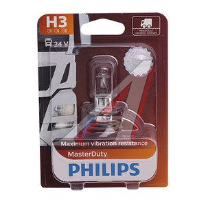 Лампа H3 24V 70W Master Duty блистер PHILIPS 13336MDB1, P-13336MDбл