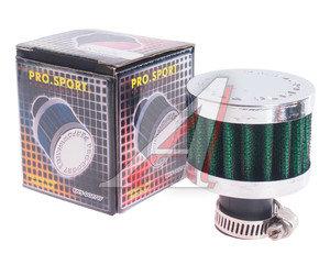 Фильтр вентиляции картерных газов d=18 PRO SPORT зеленый хром RS-03576