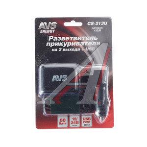 Разветвитель прикуривателя 2-х гнездовой 12-24V + 1 USB AVS 43256, CS213U