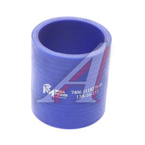 Рукав КАМАЗ-ЕВРО ТКР (56х69мм) синий силикон 7406.1118278-01