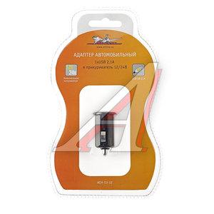 Устройство зарядное в прикуриватель 1 USB 2.1А 12/24V AIRLINE ACH-1U-12