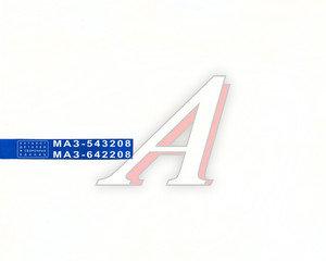 Книга МАЗ-543202,543205,543203,551605,555102,642205,642208 каталог СКАРИНА Т01.103