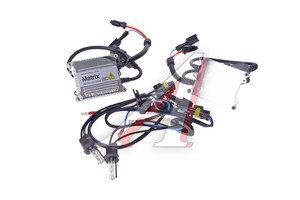 Оборудование ксеноновое набор H3 4300K MATRIX MATRIX H3 4300K набор