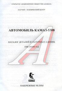 Книга КАМАЗ-5308 дв.CUMMINS ЕВРО-3 (КПП 9S1310 и рессорной подвеской) (2012г.) 1.10, 5308-3902001 КД