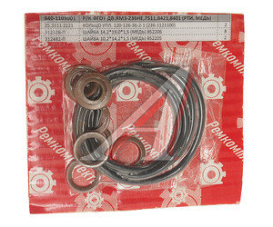 Ремкомплект ЯМЗ-236НЕ,7511,8401 Ф.Г.О.Т. ЯИЗ 840.1105001