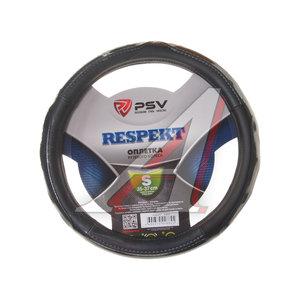 Оплетка руля (S) черная Respekt PSV 120057, 120057 PSV