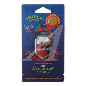 Ароматизатор подвесной мембранный (ягоды душистые) Shield Perfume FOUETTE S-6
