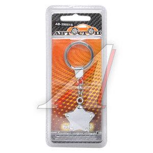 Брелок AB-39051S STAR (звезда) АВТОСТОП AB-39051S