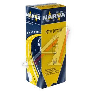 Лампа 24V P21W одноконтактная NARVA 17643, N-17643, А24-21-3