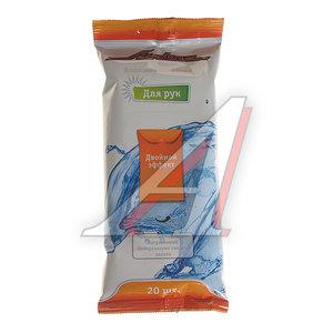 Салфетка влажная для рук (15х18см) в мягкой упаковке освежающие 20шт. AIRLINE AN-H-01