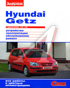 Книга HYUNDAI Getz двигатель 1.3i с 2002г. Р.Э.ТО ЗА РУЛЕМ (51497)(51317)