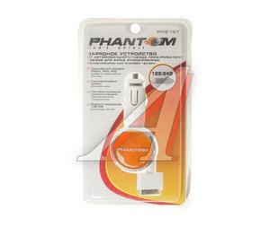 Устройство зарядное 12V/24V для iPhone/iPod/iPAD белый PHANTOM PH2187