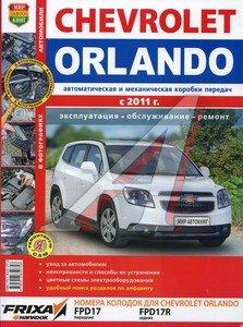 """Книга CHEVROLET Orlando (11-) """"Я ремонтирую сам"""" Мир Автокниг (45040)"""