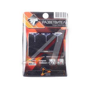 Разветвитель прикуривателя 3-х гнездовой + 1 USB 12-24V NOVA BRIGHT 44466