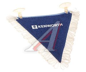 Вымпел KENWORTH с бахромой на 2-х присосках KENWORTH
