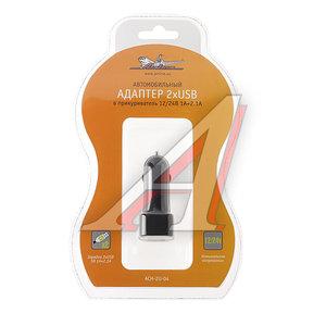 Устройство зарядное в прикуриватель 2 USB 1/2.1А 12/24V AIRLINE ACH-2U-04