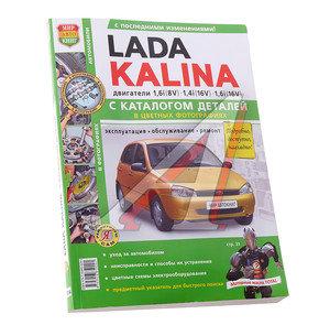 "Книга ВАЗ-1118 Калина цв.фото""Я ремонтирую сам""+каталог Мир Автокниг (65652), 65652,"
