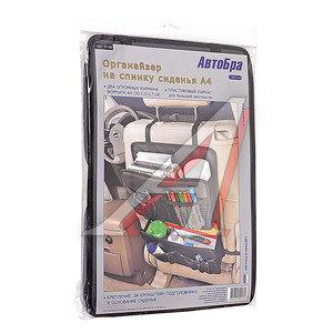 Органайзер на спинку сиденья А4 АвтоБра 5108