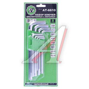 Набор ключей шестигранных 3-12мм удлиненных 8 предметов АТ-6610