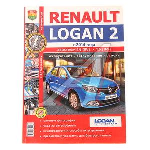 """Книга RENAULT Logan (14-) цветные фото серия """"Я ремонтирую сам"""" Мир Автокниг (45052), 45052"""