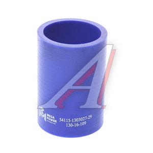 Патрубок КАМАЗ-54115 радиатора нижний короткий синий силикон (L=86мм,d=48) 54115-1303027-29