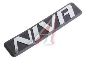 "Орнамент задка ""NIVA "" ВАЗ-2123 Сызрань 2123-8212204"