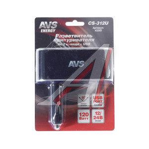 Разветвитель прикуривателя 3-х гнездовой 12-24V + 1 USB AVS 43265, CS312U