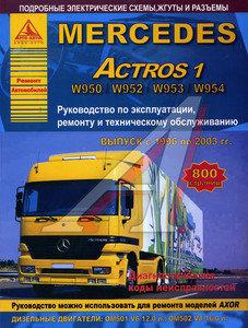 Книга MERCEDES Actros-1 1996-2003гг.W950/W952/W953/W954 дв.дизель OM501 V6/OM502 V8 ЗА РУЛЕМ (57587)Арго-Авто,
