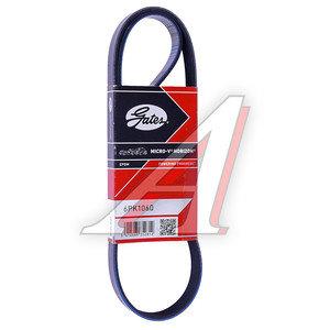 Ремень приводной поликлиновой 6PK1060 GATES 6PK1060