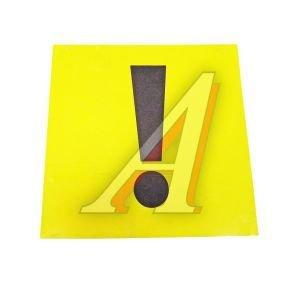 """Наклейка-знак виниловая """"!"""" квадрат, фон желтый наружная большая У11 нар.бол, У11"""