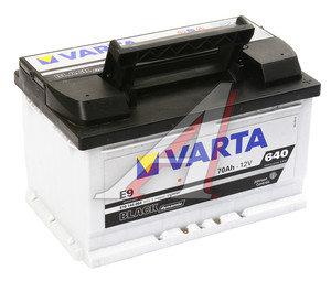 Аккумулятор VARTA Black Dynamic 70А/ч обратная полярность, низкий 6СТ70 Е9, 570 144 064 312 2,