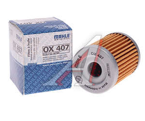 Фильтр масляный SUZUKI Burgman (AN400A) MAHLE OX407, 16510-25C00